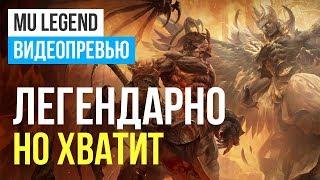 Превью игры MU Legend