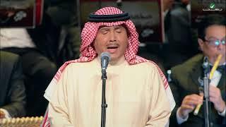 Mohammed Abdo ... Bahr Elayoon | محمد عبده ... بحر العيون - حفل دار الاوبرا المصرية 2016