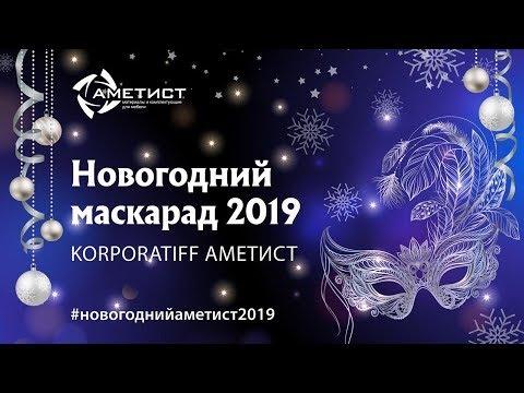 Новогодний корпоратив компании Аметист