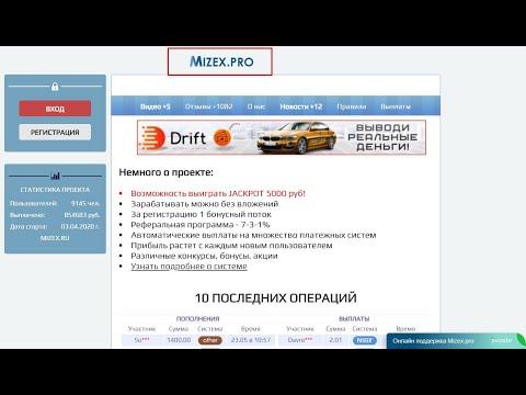 Без вложений! MIZEX PRO ПЛАТИТ  новейшая платформа для заработка