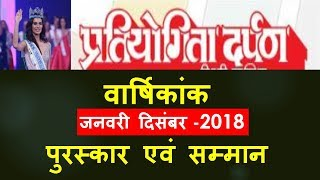 पुरस्कार और सम्मान || Awards and Honours Current Affairs 2018 || gk2018