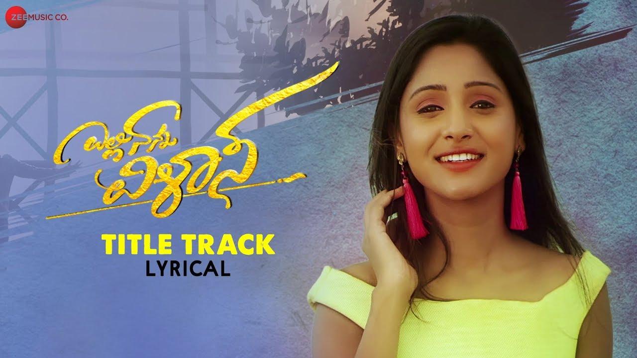 Elli Nanna Vilasa - Lyrical | Ajay Adith & Pavithra | Sanjith Hegde | Mahesh Jogi #1