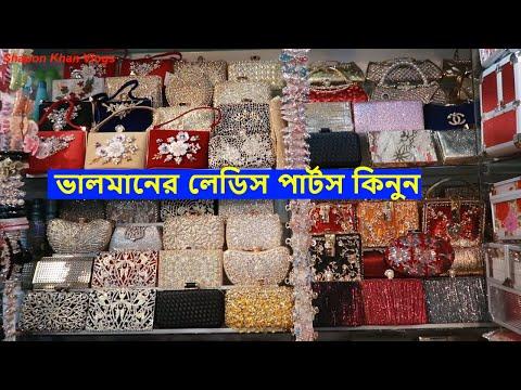 লেডিস পার্টি পার্টস | Ladies Hand Party Purse Price In BD | Exclusive Party Bag | Shapon khan Vlogs