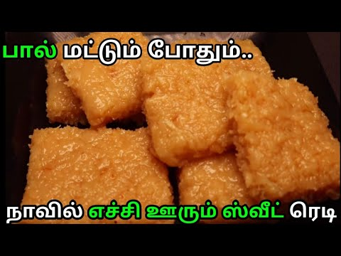 பால் மட்டும் போதும் 5 நிமிடத்தில் நாவில் எச்சில் ஊரும் ஸ்வீட் ரெடி || Tasty & Easy Kalakand Recipe
