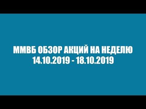 Обзор акций ММВБ на неделю 14.10.2019 - 18.10.2019