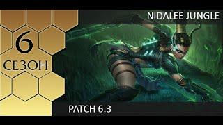 Patch 6 3 Nidalee Jungle Джангл Нидали от Зака