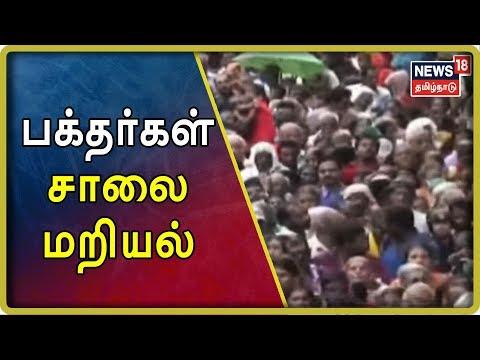 காஞ்சிபுரம் வரதராஜ பெருமாள் கோவிலில் மூலவர் மற்றும் தாயார் சந்நிதிகளை பக்தர்களின் தரிசனத்திற்காக திறந்து விடக்கோரி பக்தர்கள் சாலை மறியலில் ஈடுபட்டனர்  #TamilnaduNews #News18TamilnaduLive  #TamilNews  Subscribe To News 18 Tamilnadu Channel Click below  http://bit.ly/News18TamilNaduVideos  Watch Tamil News In News18 Tamilnadu  Live TV -https://www.youtube.com/watch?v=xfIJBMHpANE&feature=youtu.be  Top 100 Videos Of News18 Tamilnadu -https://www.youtube.com/playlist?list=PLZjYaGp8v2I8q5bjCkp0gVjOE-xjfJfoA  அத்திவரதர் திருவிழா | Athi Varadar Festival Videos-https://www.youtube.com/playlist?list=PLZjYaGp8v2I9EP_dnSB7ZC-7vWYmoTGax  முதல் கேள்வி -Watch All Latest Mudhal Kelvi Debate Shows-https://www.youtube.com/playlist?list=PLZjYaGp8v2I8-KEhrPxdyB_nHHjgWqS8x  காலத்தின் குரல் -Watch All Latest Kaalathin Kural  https://www.youtube.com/playlist?list=PLZjYaGp8v2I9G2h9GSVDFceNC3CelJhFN  வெல்லும் சொல் -Watch All Latest Vellum Sol Shows  https://www.youtube.com/playlist?list=PLZjYaGp8v2I8kQUMxpirqS-aqOoG0a_mx  கதையல்ல வரலாறு -Watch All latest Kathaiyalla Varalaru  https://www.youtube.com/playlist?list=PLZjYaGp8v2I_mXkHZUm0nGm6bQBZ1Lub-  Watch All Latest Crime_Time News Here -https://www.youtube.com/playlist?list=PLZjYaGp8v2I-zlJI7CANtkQkOVBOsb7Tw  Connect with Website: http://www.news18tamil.com/ Like us @ https://www.facebook.com/News18TamilNadu Follow us @ https://twitter.com/News18TamilNadu On Google plus @ https://plus.google.com/+News18Tamilnadu   About Channel:  யாருக்கும் சார்பில்லாமல், எதற்கும் தயக்கமில்லாமல், நடுநிலையாக மக்களின் மனசாட்சியாக இருந்து உண்மையை எதிரொலிக்கும் தமிழ்நாட்டின் முன்னணி தொலைக்காட்சி 'நியூஸ் 18 தமிழ்நாடு'   News18 Tamil Nadu brings unbiased News & information to the Tamil viewers. Network 18 Group is presently the largest Television Network in India.   tamil news news18 tamil,tamil nadu news,tamilnadu news,news18 live tamil,news18 tamil live,tamil news live,news 18 tamil live,news 18 tamil,news18 tamilnadu,news 18 tamilnadu,நியூஸ்18 தமிழ்நாடு,tamil 