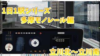 一日一駅シリーズ多摩モノレール編part8