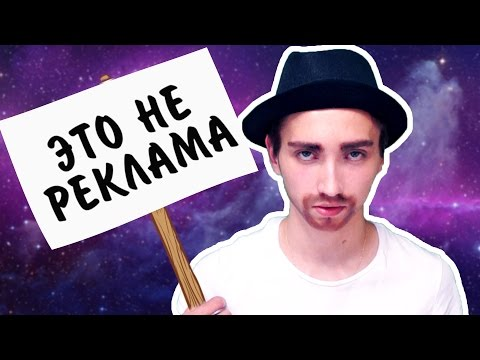 ЕГОР КРИД - You my Galaxy ПАРОДИЯ | Реклама на YOUTUBE