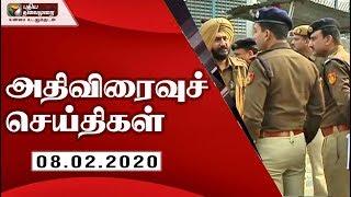 Speed News 08-02-2020 | Puthiya Thalaimurai TV