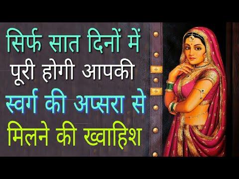 Apsara Sadhana | अप्सरा साधना मंत्र । How To Live With Angels Of Heaven । Om Namoh Narayan