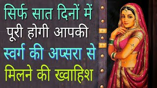 Apsara Sadhana   अप्सरा साधना मंत्र । How To Live With Angels Of Heaven । Om Namoh Narayan