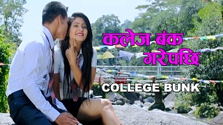 कलेज बंक गरेपछि .. New Nepali Short Movie 2017, Valentine Special