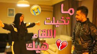 أكبر صدمة في جواني   مريم طلعت خاينة 💔 لقاء حزين