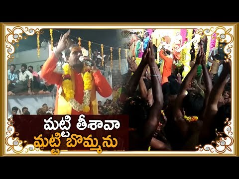 మట్టి తీశావా || matti tisava matti bommanu chesava Song - Ayyappa Swamy Telugu Devotional Songs