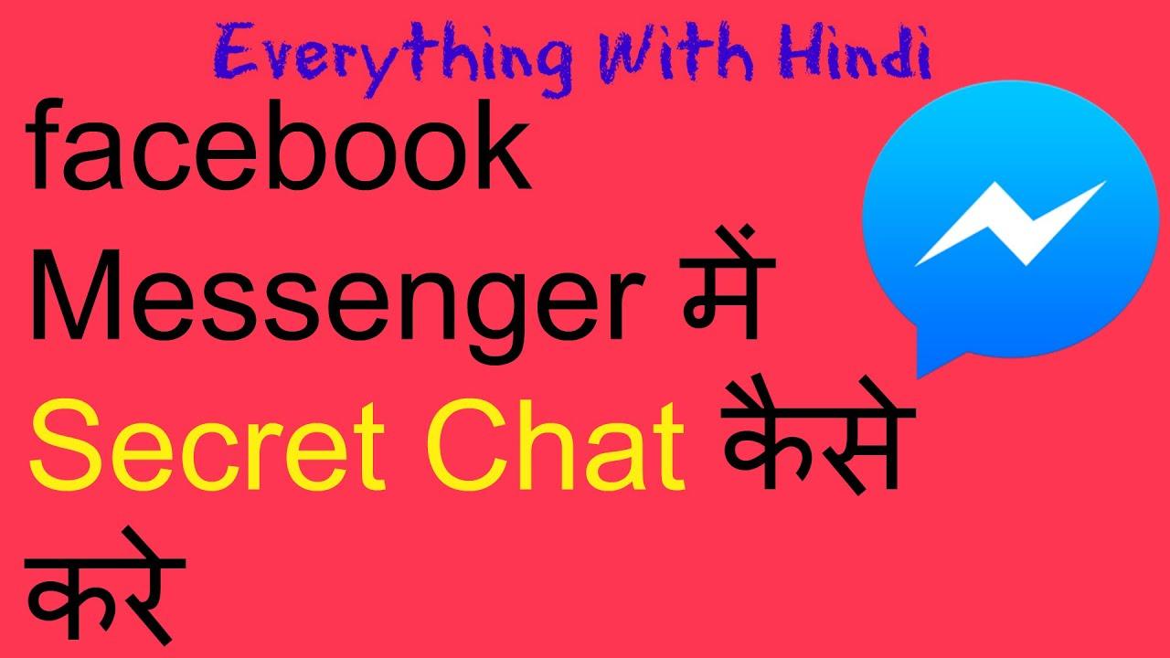 Facebook Messenger me offline chat kaise kare  update 2018