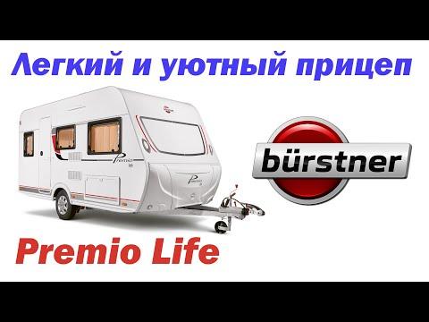 Легкий семейный прицеп-дача для любого авто в России Bürstner Premio Life