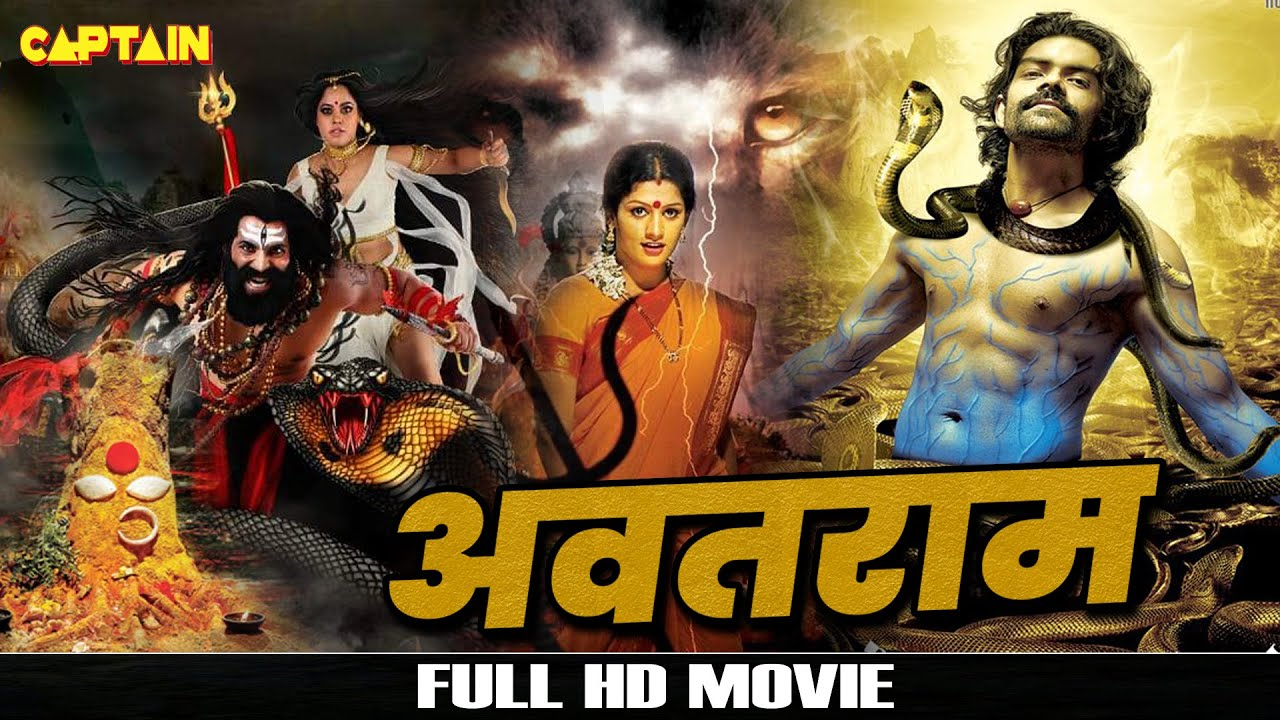 अवतारम ( #Avatharam ) HD डब एक्शन 3D फिल्म || राधिका कुमारस्वामी, भानुप्रिया, रिचर्ड ऋषि