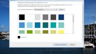 2.4.2. Рабочий стол Windows 7 (часть 1)