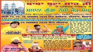 Salana Gugga Nomi Jod Mela Bainapur Pabwan ( Phillaur ) Jalandhar