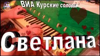 Светлана. ВИА Курские соловьи