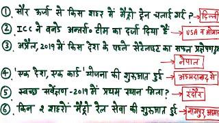 2019 के टॉप 40 करंट अफेयर्स, part 1, railway ntpc, ssc, mts, cgl, bank, current affairs in hindi