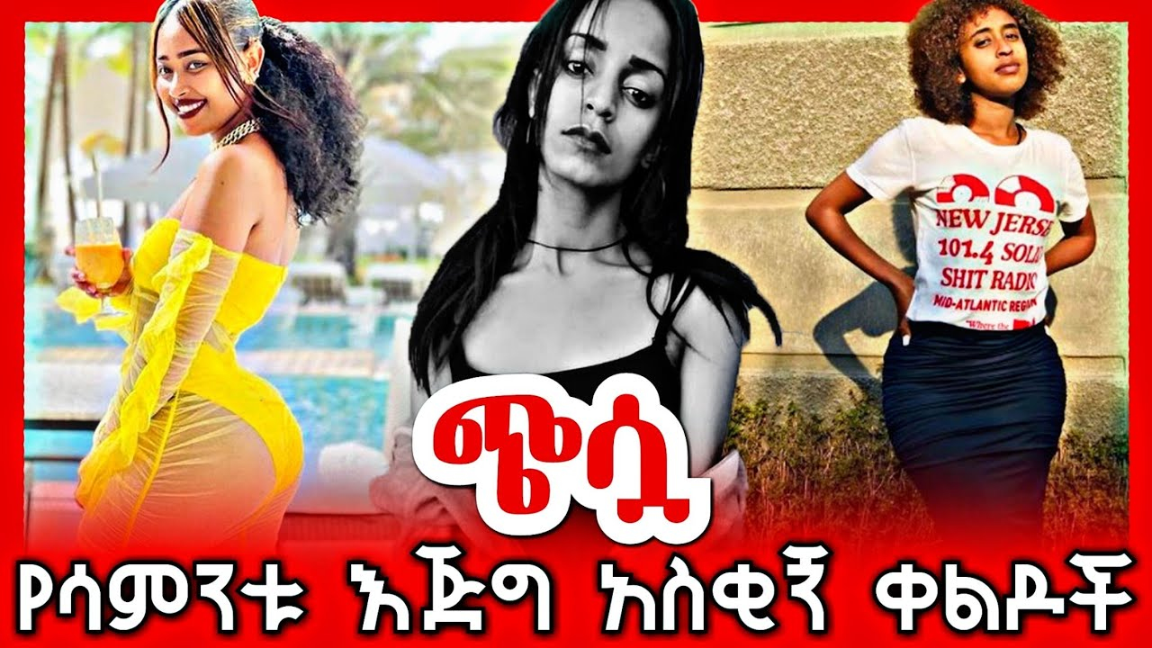 ethiopian funny video and ethiopian tiktok video compilation try not to laugh #26