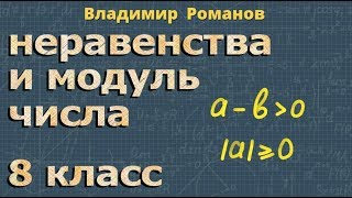 алгебра НЕРАВЕНСТВА и МОДУЛЬ ЧИСЛА 8 класс