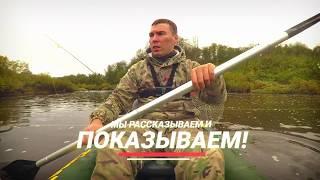 Трейлер канала Рыбалка (2017)