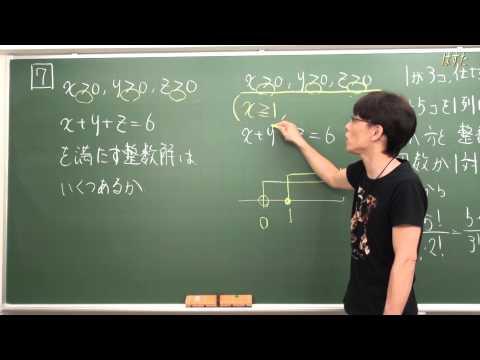 インターネット予備校ぱすた スマホで数学 場合の数 その1 授業サンプル