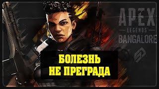 Apex Legends - Болезнь не преграда - Ромаха, Алдияр и Кактус