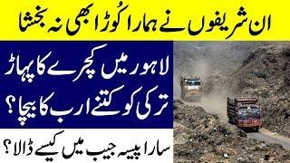 How Shahbaz Sharif Sold Lahore Waste To Turkey For Billions I The Urdu Teacher