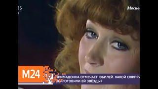 Смотреть видео Алла Пугачева отмечает юбилей. Какой сюрприз приготовили ей звезды - Москва 24 онлайн