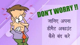 अपना डीमेट अकाउंट बंद कैसे करें, How to Close Your Demat and Trading Account in India?