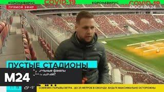 Как реагируют на проведение матчей без зрителей столичные фанаты - Москва 24