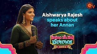 Aishwarya Rajesh about her REAL and REEL Annan  | Namma Veettu Pillai Audio Launch