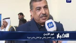 لقاء وزير العمل مع أهالي منطقة وادي عربة