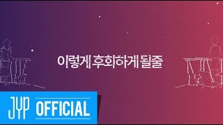 "J.Y. Park (박진영) ""Regrets (후회해) (Duet. Heize)"" Lyric Video"