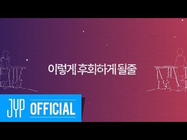 j-y-park-bagjin-yeong-regrets-huhoehae-duet-heize-lyric-video-jypentertainment
