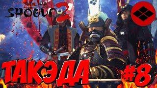 Total War: Shogun 2 (Легенда) - Такэда #8 Один против всех!
