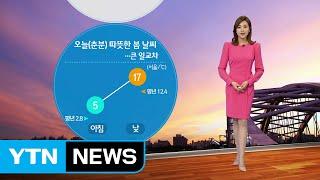 [날씨] 오늘 '춘분' 완연한 봄날...큰 일교차 주의 / YTN Free HD Video