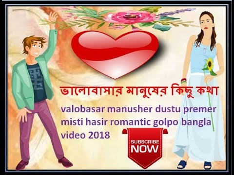 bangla-romantic-love-story-|-valobasar-manusher-dustu-premer-misti-hasir-romantic-golpo-bangla-video