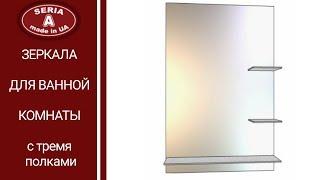 Зеркало для ванной комнаты с тремя полками | Обзор моделей