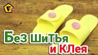 ✦ КАК СДЕЛАТЬ ДОМАШНИЕ ТАПОЧКИ СВОИМИ РУКАМИ ✦ В домашних условиях(здесь новые тапочки http://fotos.ua/shop/tapochki/ Как сделать тапочки своими руками? Смотрите в нашем видео как это..., 2015-09-18T06:32:59.000Z)