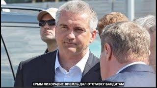 Крым лихорадит.  Кремль дал отставку бандитам