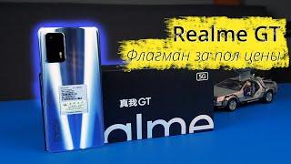 Взял Realme GT | ФЛАГМАНСКАЯ МОЩЬ за вменяемые деньги!