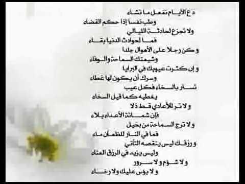 قصيده الامام الشافعى دع الايام تفعل ماتشاء رائعة Youtube