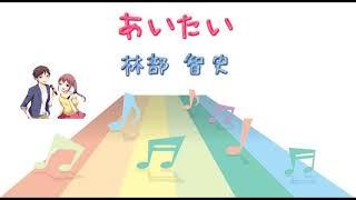 [JPOP] あいたい/林部智史 (VER:ST 歌詞:字幕SUB対応/カラオケ)