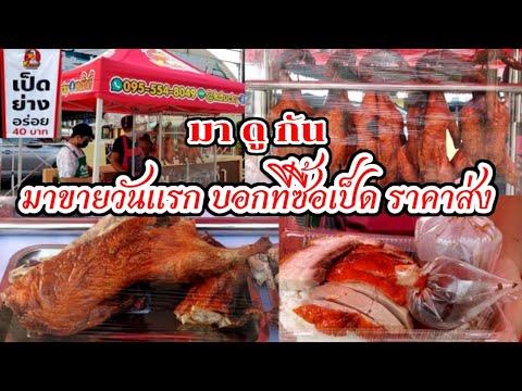 มาดูกัน!!  เป็ดย่าง ข้าวหน้าเป็ดย่าง มาขายวันแรก ใจถึงบอกที่ซื้อเป็ดราคาส่ง!! Thai Street Food.