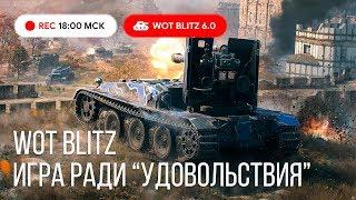 Wot Blitz -Выкати мой любимый танк. Игра со зрителями - World Of Tanks Blitz Wotb